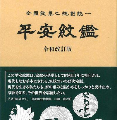 平安紋艦 京都紋章工芸協同組合