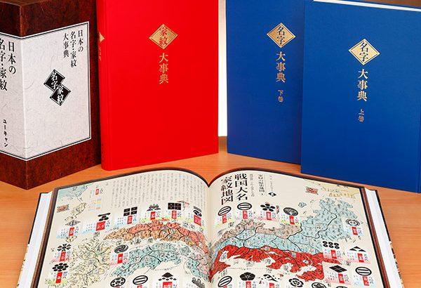 日本の名字・家紋大事典 ユーキャン