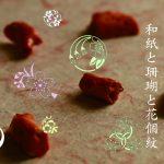 展示会 和紙と珊瑚と花個紋 -sakura-